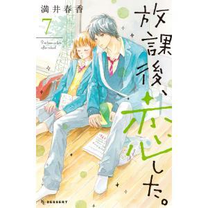 放課後、恋した。 (7) 電子書籍版 / 満井春香|ebookjapan