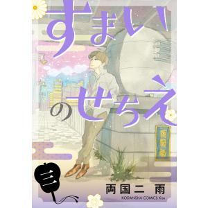 すまいのせちえ (3) 電子書籍版 / 両国二雨 ebookjapan