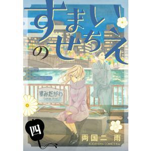 すまいのせちえ (4) 電子書籍版 / 両国二雨 ebookjapan