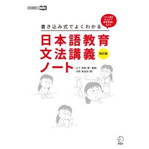 改訂版 書き込み式でよくわかる 日本語教育文法講義ノート 電子書籍版 / 著:山下暁美 著:沢野美由紀|ebookjapan