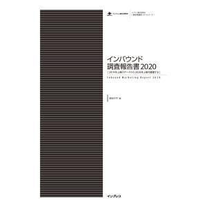 インバウンド調査報告書2020[ 2019年上期のデータから2020年上期を展望する ] 電子書籍版 / 訪日ラボ|ebookjapan