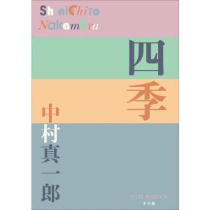 P+D BOOKS 四季 電子書籍版 / 中村真一郎