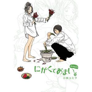 にがくてあまい (13) 番外編 電子書籍版 / 小林ユミヲ|ebookjapan