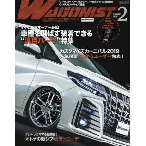 【初回50%OFFクーポン】Wagonist (ワゴニスト) 2020年2月号 電子書籍版 / Wagonist (ワゴニスト)編集部|ebookjapan
