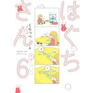はぐちさん (6)【電子限定特典付】 電子書籍版 / くらっぺ|ebookjapan