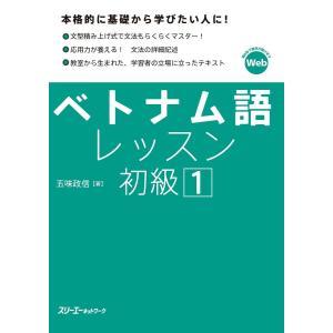 ベトナム語レッスン初級1 電子書籍版 / 五味政信 ebookjapan