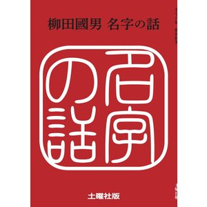 名字の話 電子書籍版 / 柳田國男|ebookjapan