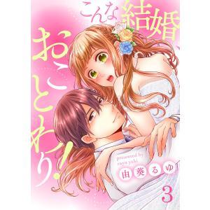 【初回50%OFFクーポン】こんな結婚、おことわり!3 電子書籍版 / 著:由葵るゆ|ebookjapan