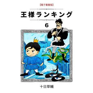 王様ランキング(6) 電子書籍版 / 著:十日 草輔|ebookjapan
