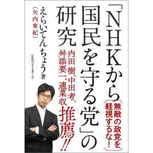 「NHKから国民を守る党」の研究 電子書籍版 / 著:えらいてんちょう