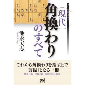 現代角換わりのすべて 電子書籍版 / 著:池永天志 ebookjapan