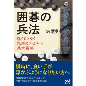 囲碁の兵法 迷うことなく急所に手がいく基本戦略 電子書籍版 / 著:洪清泉|ebookjapan