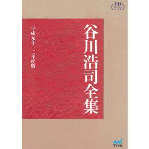 谷川浩司全集 平成元年・二年度版 プレミアムブックス版 電子書籍版 / 著:谷川浩司|ebookjapan