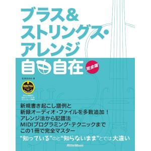 ブラス&ストリングス・アレンジ自由自在 完全版 電子書籍版 / 著:松浦あゆみ|ebookjapan