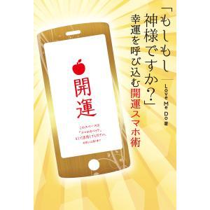 「もしもし神様ですか?」幸運を呼び込む開運スマホ術 電子書籍版 / 著:LoveMeDo|ebookjapan