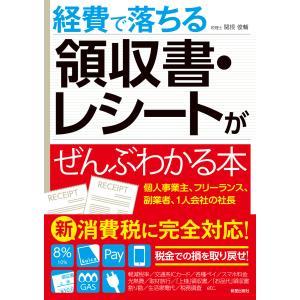 経費で落ちる領収書・レシートがぜんぶわかる本 電子書籍版 / 監:関根俊輔