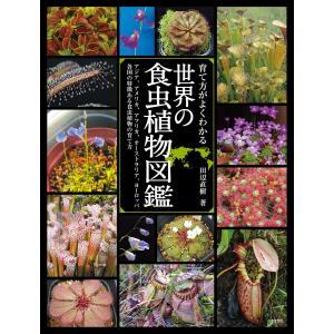 【初回50%OFFクーポン】育て方がよくわかる 世界の食虫植物図鑑 電子書籍版 / 著:田辺直樹|ebookjapan