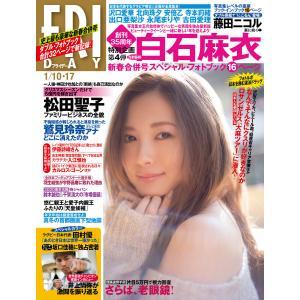 FRIDAY 2020年1月10日・1月17日号 電子書籍版 / FRIDAY編集部