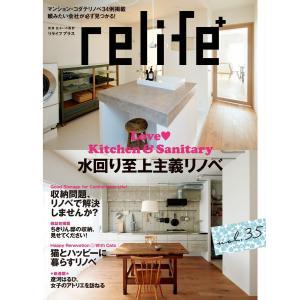 リライフプラスvol.35 電子書籍版 / 別冊住まいの設計編集部|ebookjapan