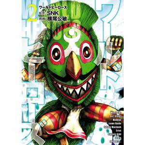 ワールドヒーローズ (2) 電子書籍版 / 原作:SNK 漫画:横尾公敏|ebookjapan