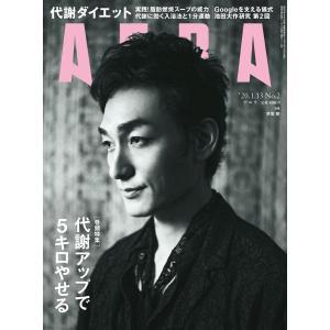 AERA 2020年1月13日号 電子書籍版 / AREA編集部|ebookjapan