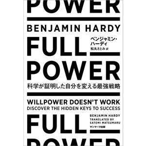 FULL POWER 科学が証明した自分を変える最強戦略 電子書籍版 / 著:ベンジャミン・ハーディ 訳:松丸さとみ|ebookjapan