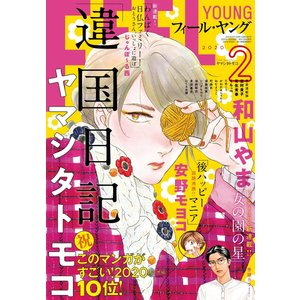 FEEL YOUNG 2020年2月号 電子書籍版 / フィール・ヤング編集部|ebookjapan