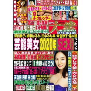 週刊大衆 2020年1月20日号[雑誌] 電子書籍版 / 週刊大衆編集部|ebookjapan