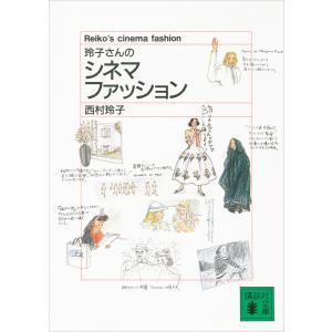 玲子さんのシネマ・ファッション 電子書籍版 / 西村玲子|ebookjapan