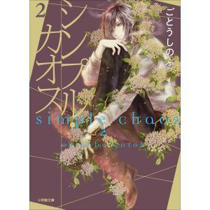 シンプル・カオス 2 電子書籍版 / ごとうしのぶ(著)/吉野花(イラスト)|ebookjapan