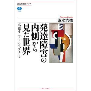 発達障害の内側から見た世界 名指すことと分かること 電子書籍版 / 兼本浩祐|ebookjapan