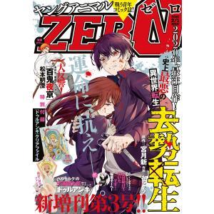 【電子版】ヤングアニマルZERO2/1増刊号(2020年) 電子書籍版 / ヤングアニマル編集部|ebookjapan