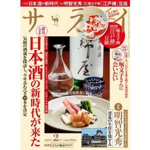サライ 2020年2月号 電子書籍版 / サライ編集部|ebookjapan