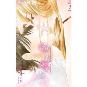 痴情の接吻 (3) 電子書籍版 / 如月ひいろ|ebookjapan