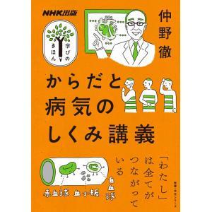 からだと病気のしくみ講義 電子書籍版 / 仲野徹(著)|ebookjapan