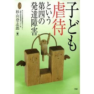 子ども虐待という第四の発達障害 電子書籍版 / 杉山 登志郎