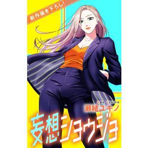 Love Jossie 妄想ショウジョ story17 電子書籍版 / 瀬緒ユキノ|ebookjapan