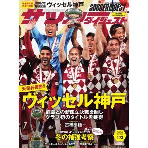 サッカーダイジェスト 2020年1月23日号 電子書籍版 / サッカーダイジェスト編集部|ebookjapan