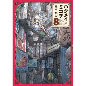 ハクメイとミコチ (8) 電子書籍版 / 著者:樫木祐人|ebookjapan