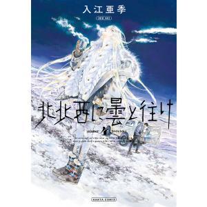 北北西に曇と往け 4巻 電子書籍版 / 著者:入江亜季|ebookjapan