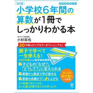 【改訂版】小学校6年間の算数が1冊でしっかりわかる本 電子書籍版 / 著:小杉拓也 ebookjapan