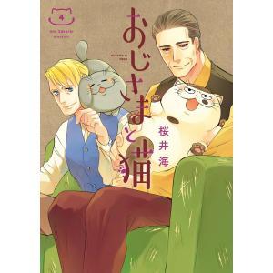 【デジタル版限定特典付き】おじさまと猫 (4) 電子書籍版 / 桜井海|ebookjapan