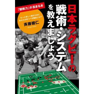 日本ラグビーの戦術・システムを教えましょう 斉藤健仁の商品画像 ナビ