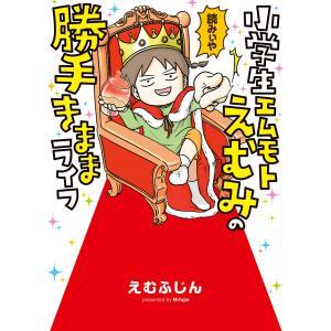 小学生エムモトえむみの勝手きままライフ 電子書籍版 / 著者:えむふじん|ebookjapan