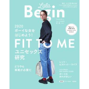 LaLa Begin 2・3 2020 電子書籍版 / LaLa Begin編集部|ebookjapan