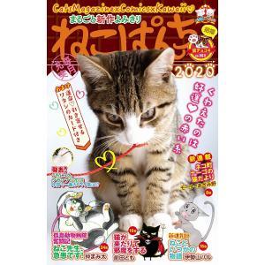 ねこぱんち No.161 猫チョコ号 電子書籍版 ebookjapan