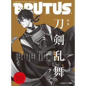 BRUTUS (ブルータス) 2020年 2月1日号 No.908 [刀剣乱舞] 電子書籍版 / BRUTUS編集部|ebookjapan