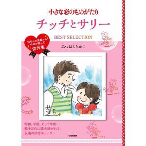 小さな恋のものがたり チッチとサリー BEST SELECTION 電子書籍版 / みつはしちかこ