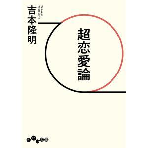 超恋愛論 電子書籍版 / 吉本隆明|ebookjapan
