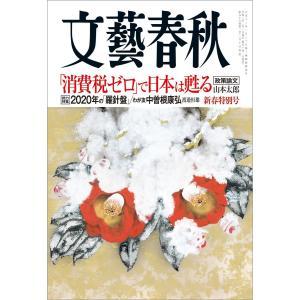 文藝春秋 2020年2月号 電子書籍版